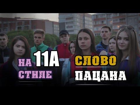 Выпускной клип. На стиле/Слово пацана. 2018