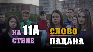 Download Выпускной клип. На стиле/Слово пацана. 2018 Mp3 and Videos