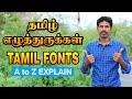 Tamil Fonts Full Explain | Online Typing - Software Typing | Valavan Tutorials