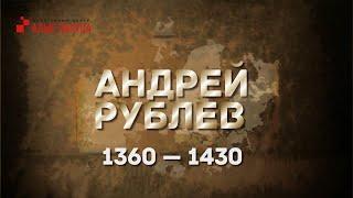 Рублев Андрей