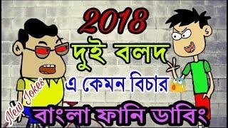 দুই বন্ধু   এ কেমন বিচার   New bangla funny video 2018   matha nosto special   Only binodon