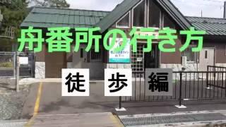 戸沢村舟番所の行き方JR⇒徒歩編
