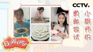 《自己做好吃》小厨师的勇敢尝试:巧克力云顶蛋糕、椰蓉牛奶小方、香菇油菜、韭菜鸡蛋饺子 | CCTV少儿