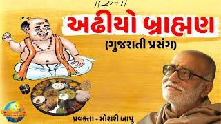 Adhiyo Brahman અઢીયો બ્રાહ્મણ || ગુજરાતી પ્રસંગ || મોરારી બાપુ || punjab ni Satya Ghatna