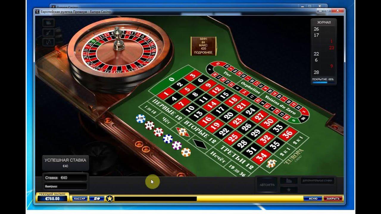 казино рулетка онлайн игра