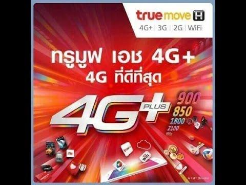 เน็ตทรู 4G 9 บาท,เน็ตทรู 4G 15 บาท,เน็ตทรู 4G 19 บาท,เน็ตทรู 4G 39 บาท,เน็ตทรู 4G 59 บาท,ทรู 4G 99