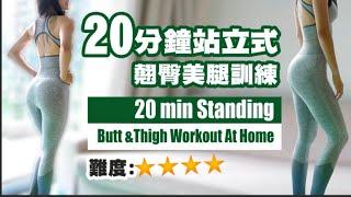 20分鐘 站立式 翹臀美腿訓練 全身燃脂, 縮小假外胯, 收緊腿部線條 (2星期見效