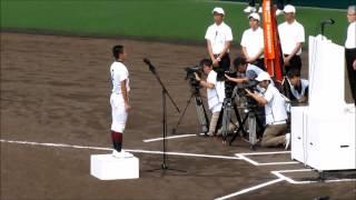 選手宣誓  第97回 全国高等学校野球選手権大会 2015