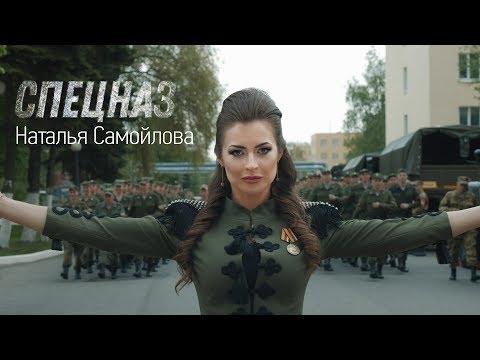 Наталья Самойлова –