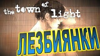 СеКс ЛеЗбИяНкИ и многое другое ▶▶▶ The Town of Light прохождение