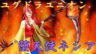 【ASMR/Binaural】ユグドラユニオンED「A・B・Cエンド」【Enzyou/焔嬢】