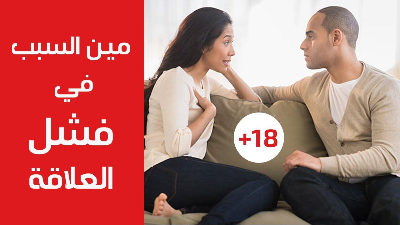 فشل العلاقة الزوجية +18