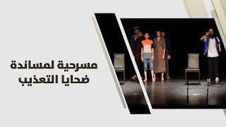 مسرحية لمساندة ضحايا التعذيب
