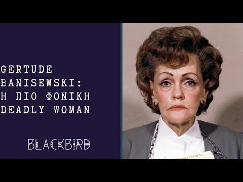 Gertrude Baniszewski: Η πιο φονική deadly woman όλων των εποχών - Dark Room 5 - Blackbird