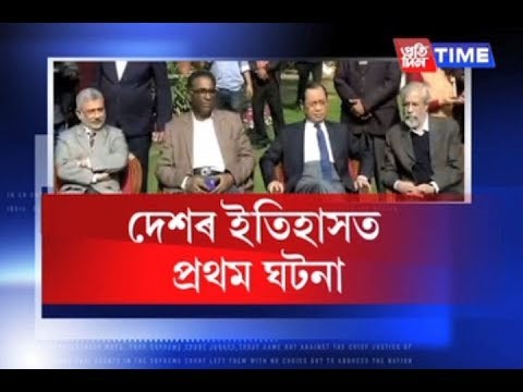 First time in Indian History: Supreme Court judges address the media against the CJI