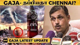 Gaja புயலிடமிருந்து தப்பியதா Chennai? - அதிகாரபூர்வ அறிவிப்பு | Official IMD Announcement
