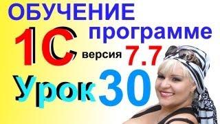 Обучение 1С Выдача наличных ПодОтчет РКО. Урок 30(, 2013-05-01T17:45:14.000Z)