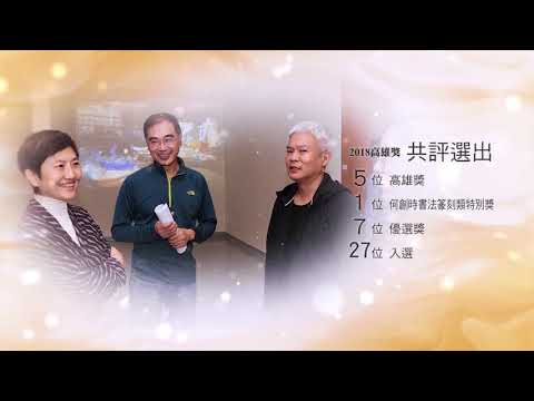 2018高雄奨簡介