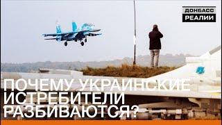 Почему украинские истребители разбиваются | Донбасc.Реалии