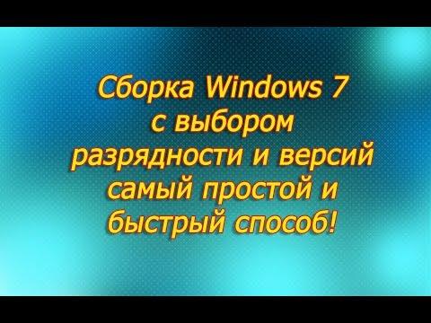 Сборка Windows 7 (простой и быстрый способ)