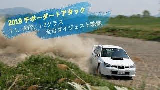 2019年JAF北海道ダートトライアル選手権第3戦/チボーダートアタック( J-1クラス、AT2クラス、J-2クラス) thumbnail
