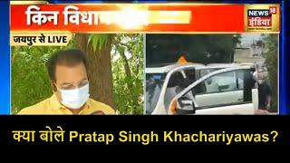 Rajasthan में Pilot vs Gehlot विवाद पर क्या बोले Pratap Singh Khachariyawas सुनिए
