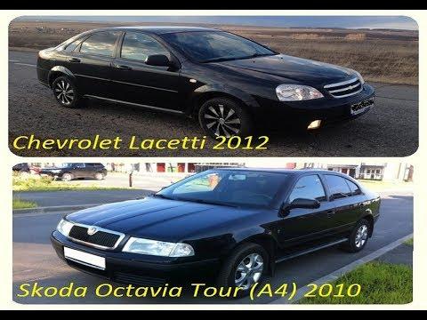 Авто за 350 000   Шкода Октавия А4 VS Шевроле Лачетти