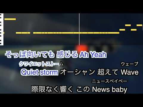 Turning Up /  嵐 / 練習用制作カラオケ /  歌詞付き / フル / Karaoke / ARASHI