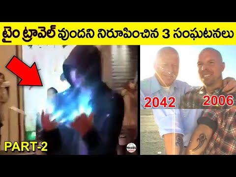 REAL TIME TRAVEL INCIDENTS IN TELUGU | TIME TRAVEL Part#2
