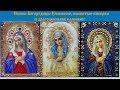 Поделки - Вышивка Умиление Пресвятой Богородицы