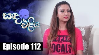 Sanda Eliya - සඳ එළිය Episode 112 | 24 - 08 - 2018 | Siyatha TV Thumbnail