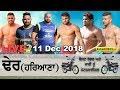 🔴 [Live] Dher (Haryana) All Open Kabaddi Tournament 11 Dec 2018