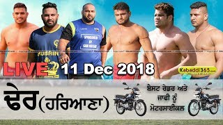 🔴 [Live] Dher (Haryana) All Open Kabaddi Tournament 11 Dec 2018