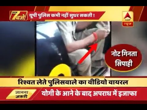 UP: Hathras policeman takes bribe, counts money; video goes VIRAL