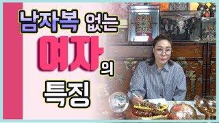 [서울점집][신점잘보는곳]남자 복 없는 여자의 특징