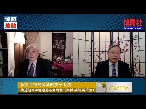 徐文立:习近平危局源于眼界浅 弯道超车将遭遇不测