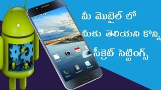 Best Android secret Hidden Settings | android hidden settings |telugu|by SrinuTechinTelugu