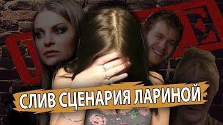 РАЗОБЛАЧЕНИЕ ДНЕВНИК ЭКСТРАСЕНСА Татьяна Ларина СЛИВ СЦЕНАРИЯ