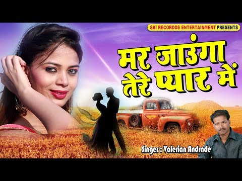 Mar Jaunga Tere Pyar Me | Wo Bewafa Tune Kya Kar Diya 2018 (Audio) | NEW HINDI SAD SONGS | DARD