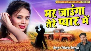 Mar Jaunga Tere Pyar Me | Wo Bewafa Tune Kya Kar Diya 2018 (Audio) | NEW HINDI SAD SONGS | DARD