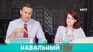 Навальный о стрельбе сенатора, банке «Открытие», вилле Путина в Выборге