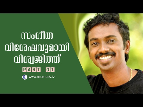 Chat with  Music Director Viswajith | Tharapakittu | Part 1