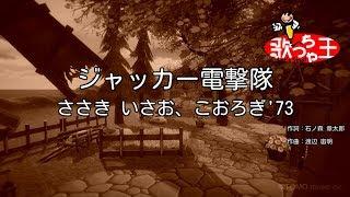 ささきいさお・こおろぎ'73 - ジャッカー電撃隊