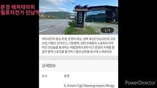 어반플레이스여행사, 문경철로자전거 진남역 출발, 202…