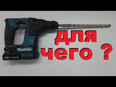 Аккумуляторный перфоратор Makita HR166DWAE1. Обзор и Тест.