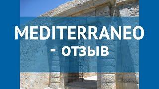 MEDITERRANEO 4* Греция Крит - Ираклион отзывы – отель МЕДИТЕРРАНЕО 4* Крит - Ираклион отзывы видео
