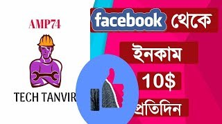 How To Easily Money From Facebook ($10 Per Day From Facebook) Bangla