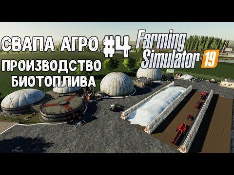 Свапа АГРО Производство Биотоплива №4 Farming Simulator 19