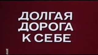 "Музыка Владислава Успенского из х/ф ""Долгая дорога к себе"""