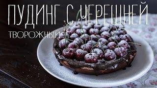 Творожный пудинг с шоколадом и черешней/Простой рецепт/Легкий десерт (Рецепты от Easy Cook)